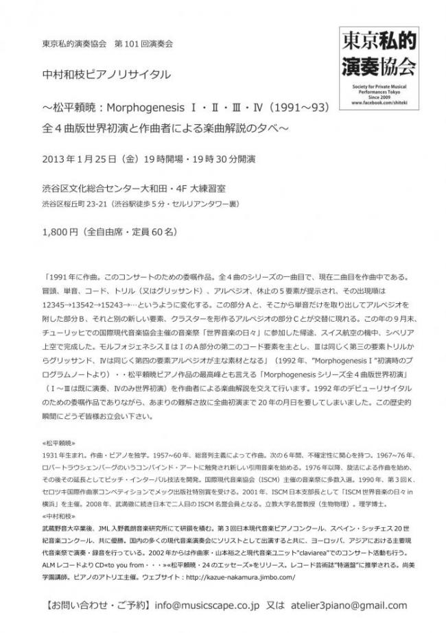 松平morphogenesis_01_convert_20121210210503_convert_20121210210640