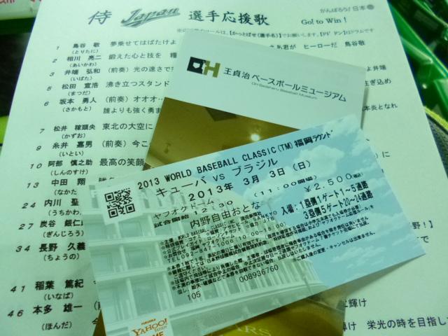 チケットに応援歌の歌詞カード