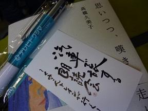 この名刺に川柳を書いて提出です