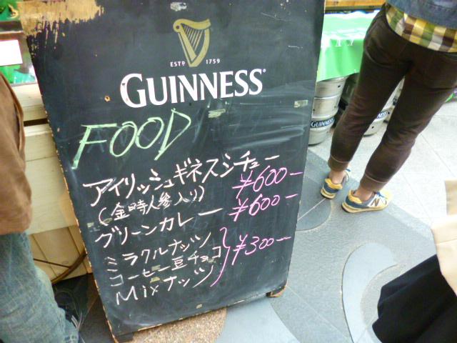 ギネスってアイルランドなんですね
