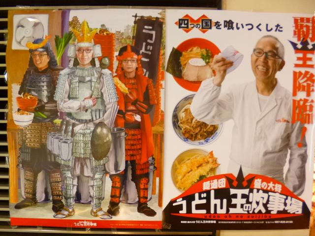 左端が団長田尾さんか