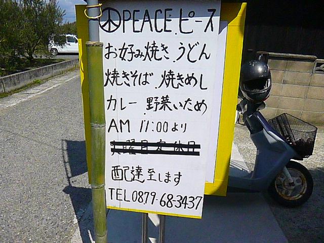 """看板には""""うどん""""の文字 そしてピースマーク"""