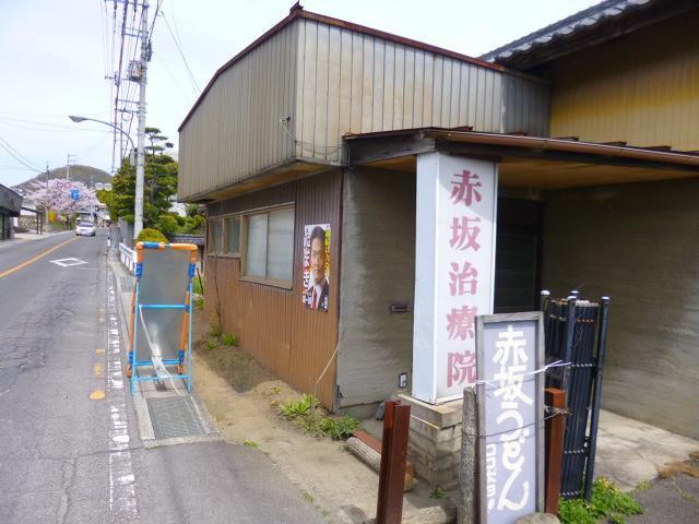 こちらは街道沿いの正面口 治療院とうどん屋は兼業だった時期があったんでしょうか?