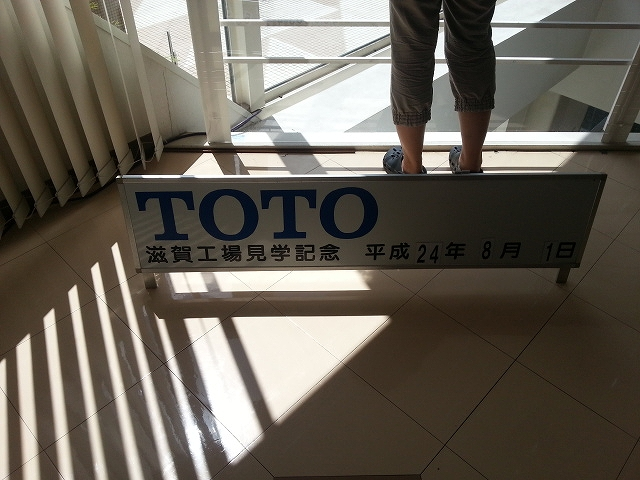 TOTO滋賀工場