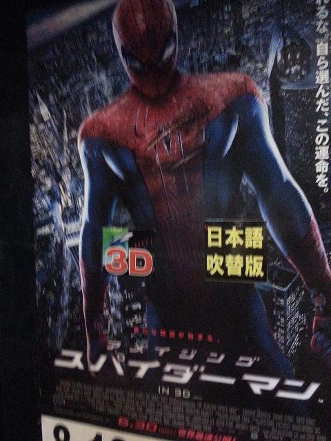 アメイジングスパイダーマン3D吹替版