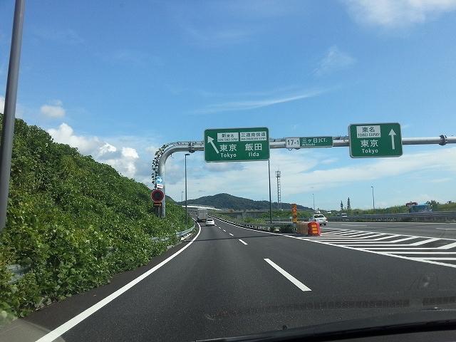 いざ、新東名高速