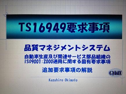 1252009JUSESeminarS4_20120830021107.jpg