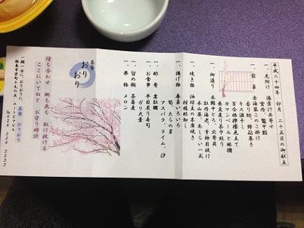 4262012審査S4