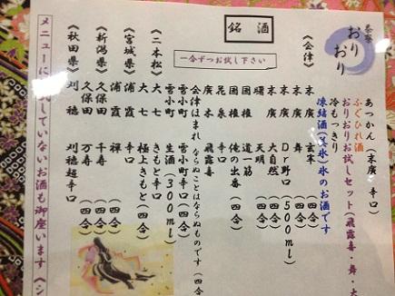4252012福島S1
