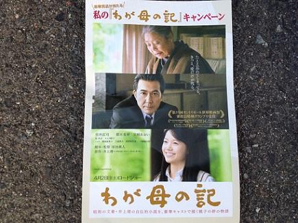 5042012映画S1