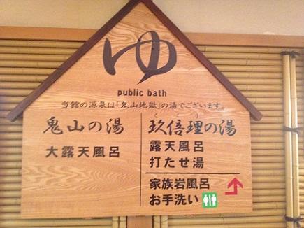 5132012鉄輪温泉S4