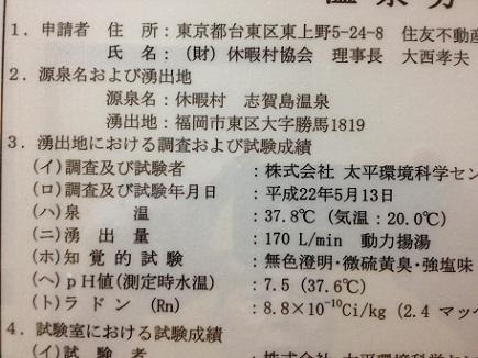 5192012志賀島温泉S5