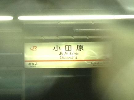 6192012新幹線S2