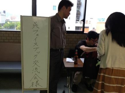 5262012呉FB交流会S1