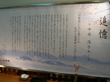 4082009中原浩子葬儀S2
