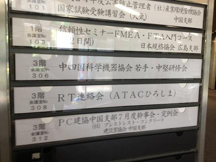 7252012ATAC会議S1