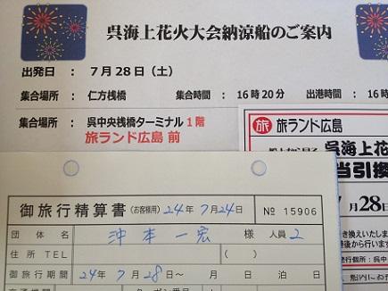 7282012呉海上花火S3
