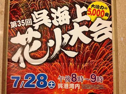 7282012呉港花火S1