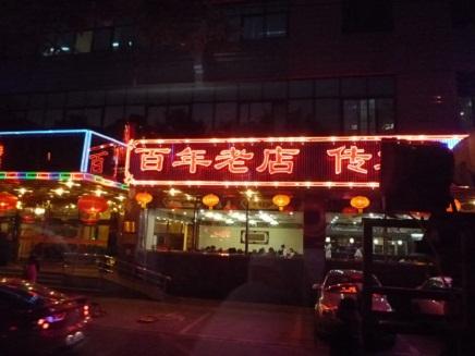 9152009北京S4