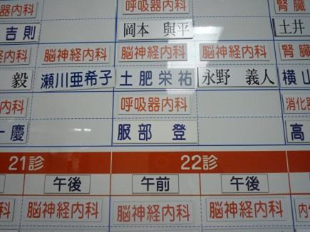 8102012広大病院S2