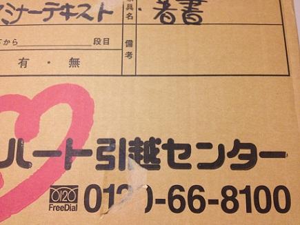 4172009引越しS