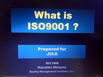 10092008JICA研修S2