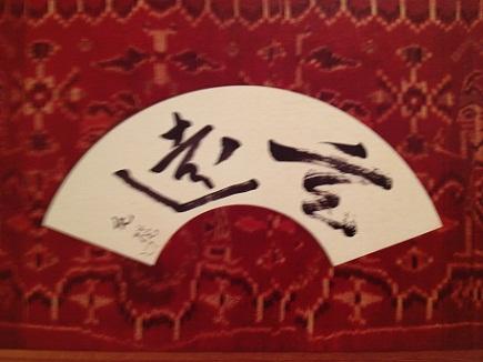 9062012魯山人展S3