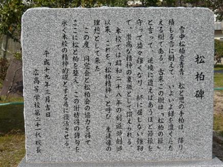 3212009広高松S1
