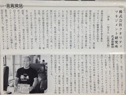 9292011広高実業会取材S2