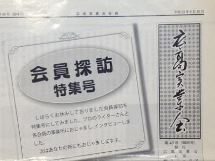 9292011広高実業会取材S1