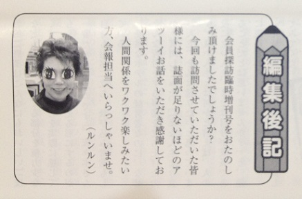 9292011広高実業会取材S4