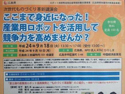 9182012ATAC講演会S0