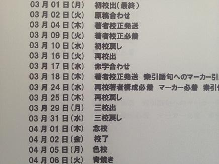 2162010著書日程S