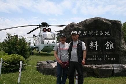 5112010鹿屋航空資料館S1
