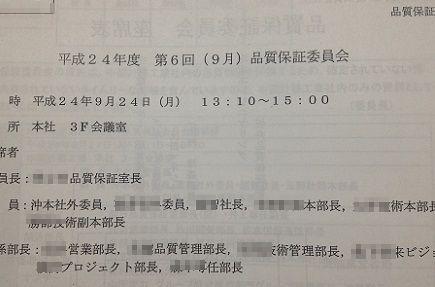 9242012委員会S3M