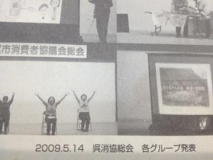 5142009呉消費者協議会S2