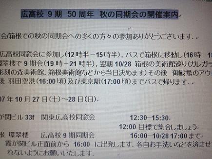 10272007 9期会箱根S01