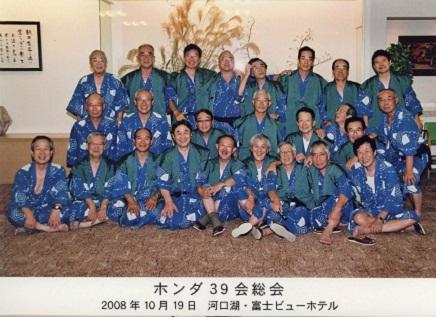 39会総会河口湖10192008S