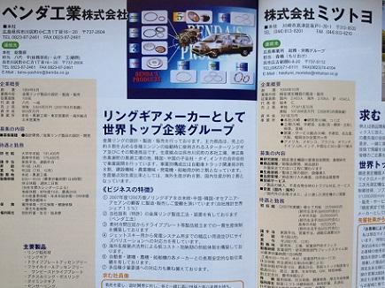 1202009企業情報誌S3
