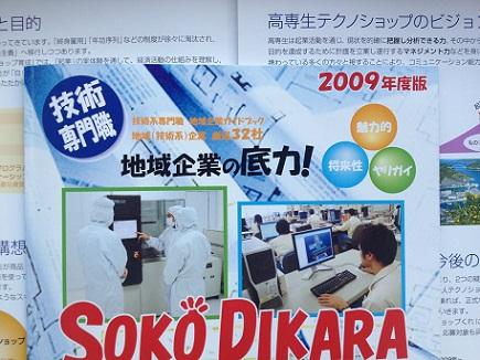 1202009企業情報誌S