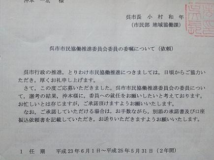 6072011市民協働推進委員S2