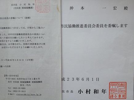 6072011市民協働推進委員S1