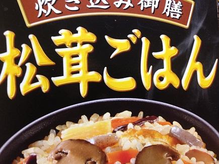 10192012松茸ご飯S1