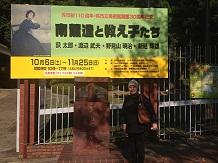 10252012入船山美術館SS4