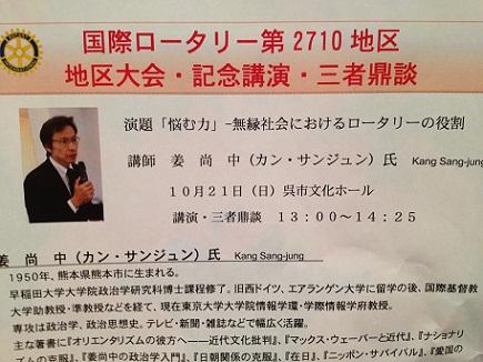 10212012姜尚中講演会S1