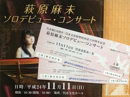 11112012ピアノコンサートS3