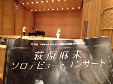 11112012ピアノコンサートS1