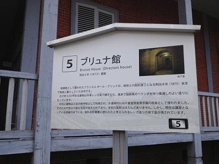 11132012H39会製糸場S9