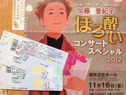 11162012加藤登紀子CS1