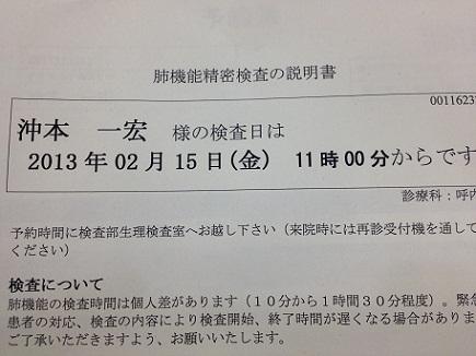 11162012広大病院S3
